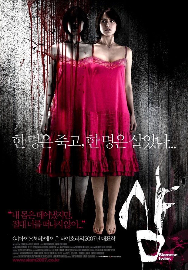 alone-poster3